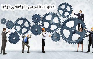 خطوات تاسيس شركة في تركيا