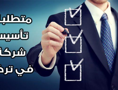 متطلبات تأسيس شركة في تركيا