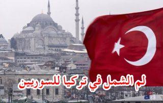 لم الشمل في تركيا
