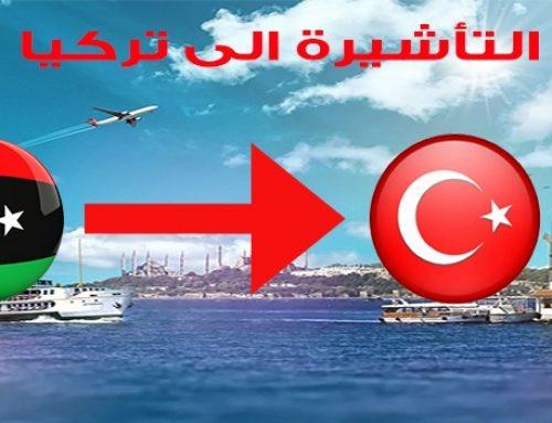 التأشيرة التركية لليبيين