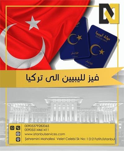 التاشيرة التركية لليبيين