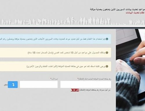 السلطات التركية تطلق موقعا لحجز مواعيد بطاقة الحماية المؤقتة للاجئين السوريين