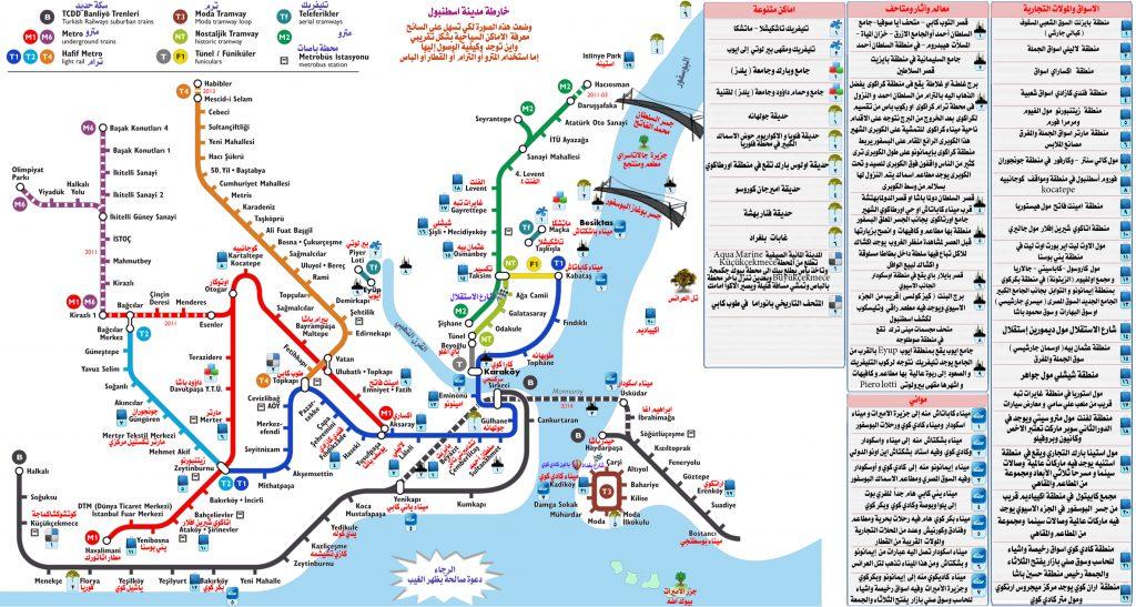خريطة اسطنبول بالعربي مفصلة شركة اسطنبول للخدمات العامة في تركيا