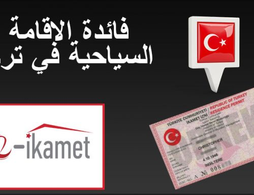 فائدة الاقامة السياحية في تركيا