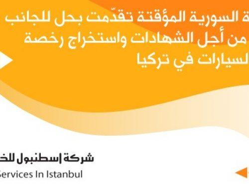 الحكومة السورية المؤقتة تقدّمت بحل من أجل الشهادات واستخراج رخصة القيادة التركية